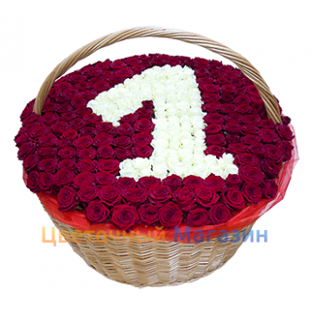 "Basket ""with anniversary"""